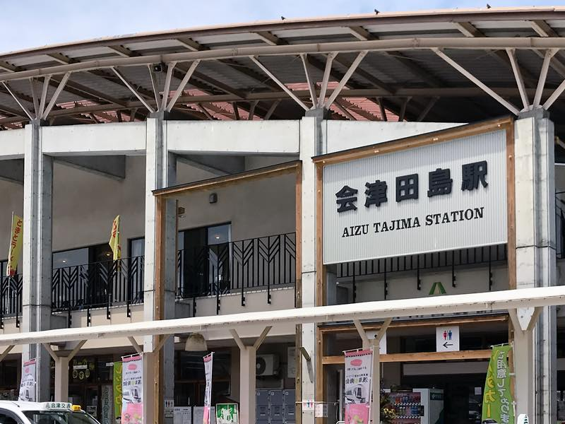 売店・やまなみ 南会津町観光物産協会