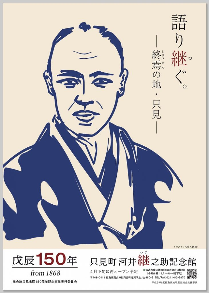illust [Poster Illustration「Katari-tsugu」 for Tadami-Machi Kawai Tsugunosuke Memorial Museum]
