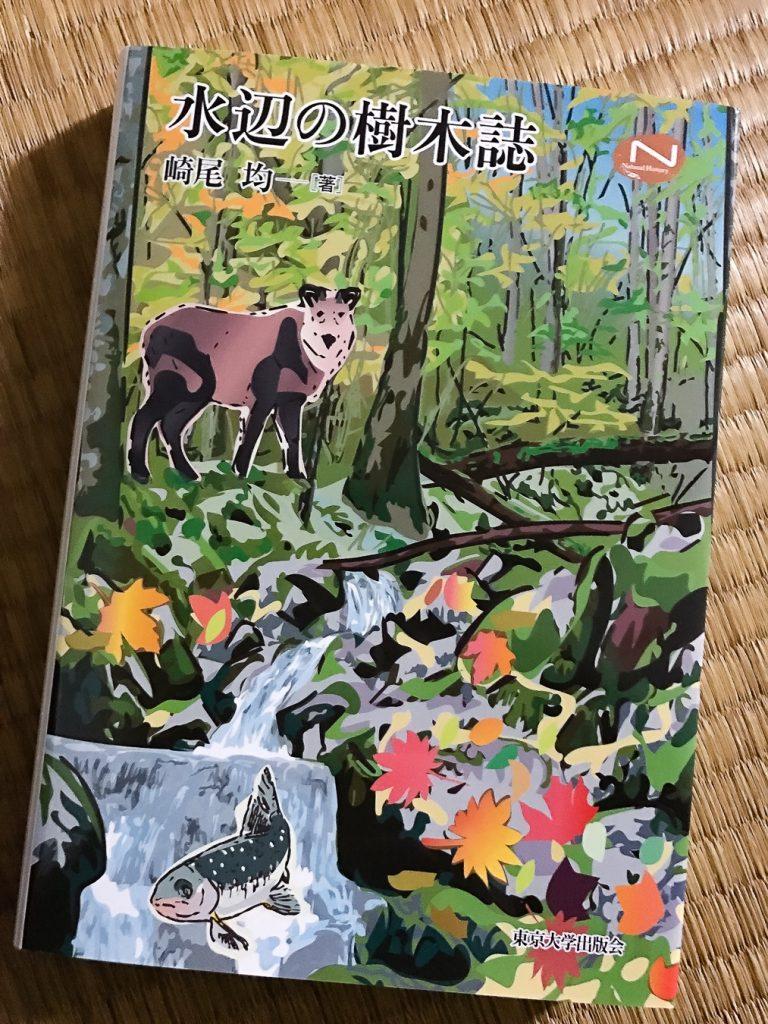 「「水辺の樹木誌」崎尾均[著] 」カバー装画(表)イラスト